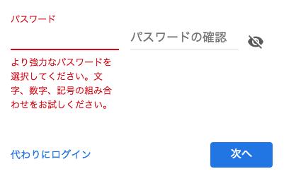 適当なパスワード