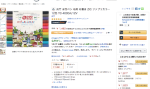 Amazonの販売画面