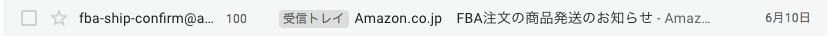 メールの件名