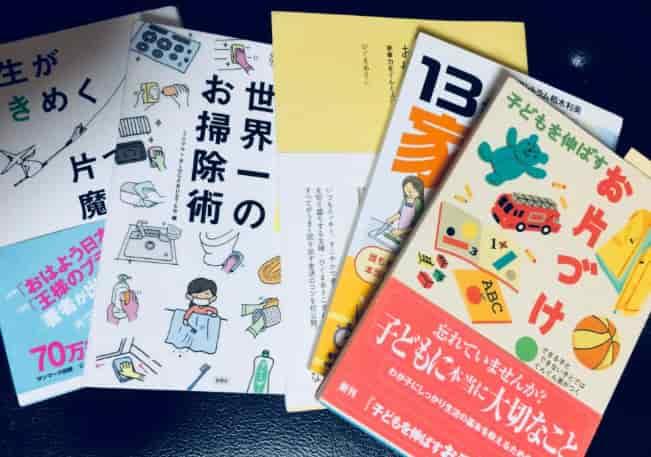 片付けの本たち