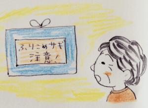 振り込め詐欺注意のテレビを見ているおばあさん