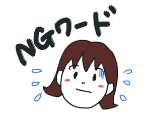 NGワード