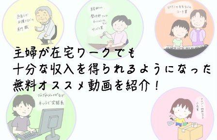 主婦が在宅ワークでも収入を得られるようになる動画 加藤将太の次世代起業家育成セミナー