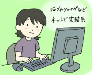 ブログ メルマガなど ネットビジネス系