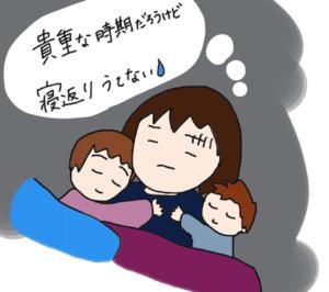 無理な体勢で寝ている育児中