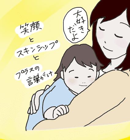 子供の心の栄養