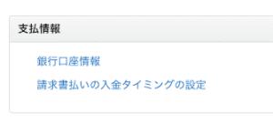Amazon 口座登録画面