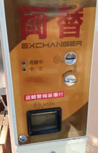 10円の両替機