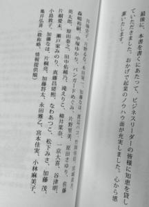 月の商人 犬飼ターボ 加藤将太
