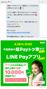 Line還元祭