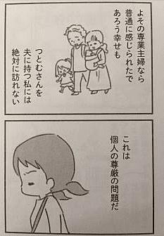 ふよぬけ 漫画