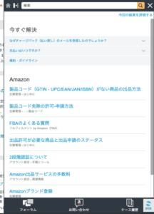 Amazon セラー ヘルプページ