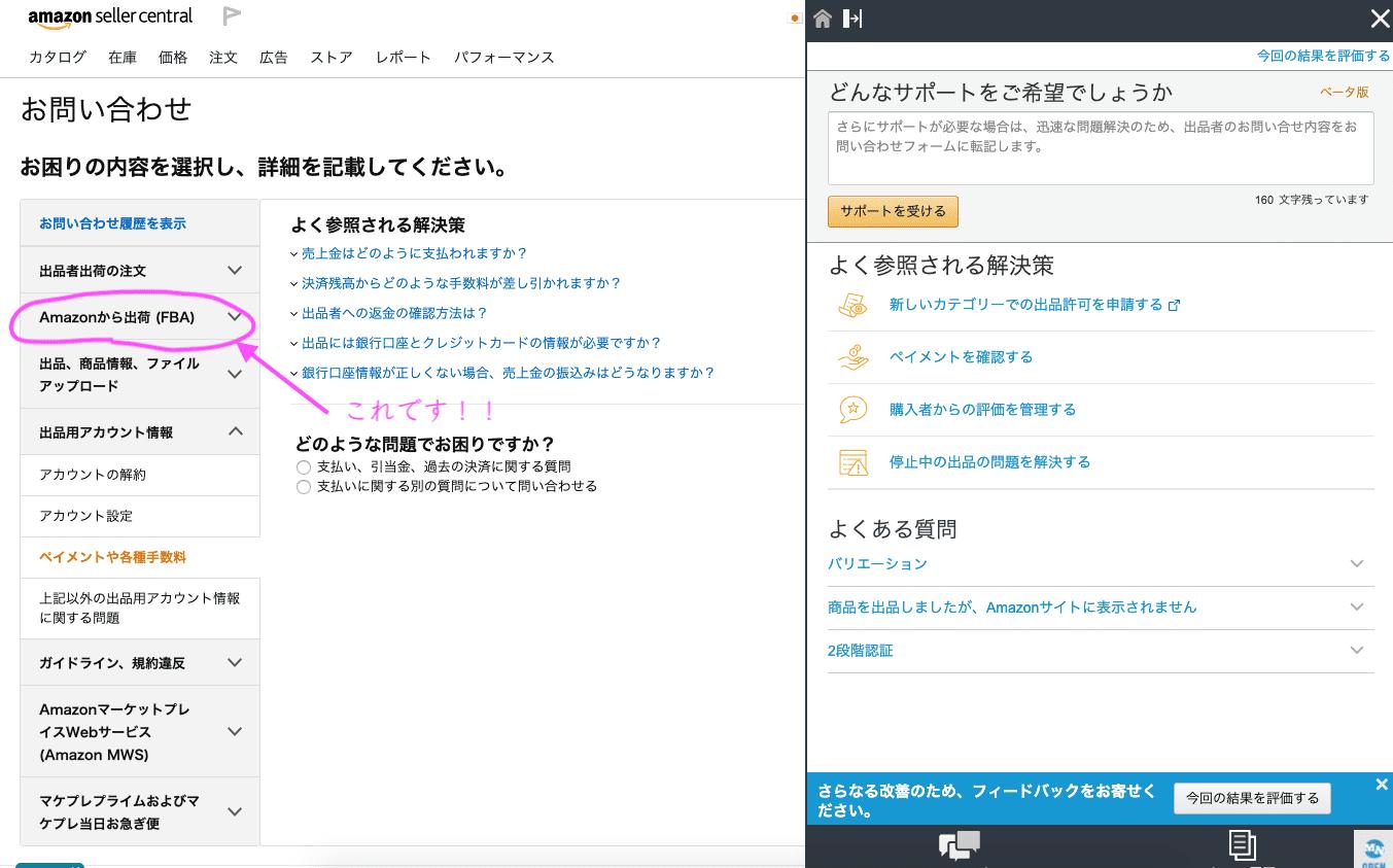 Amazonから出荷のボタン