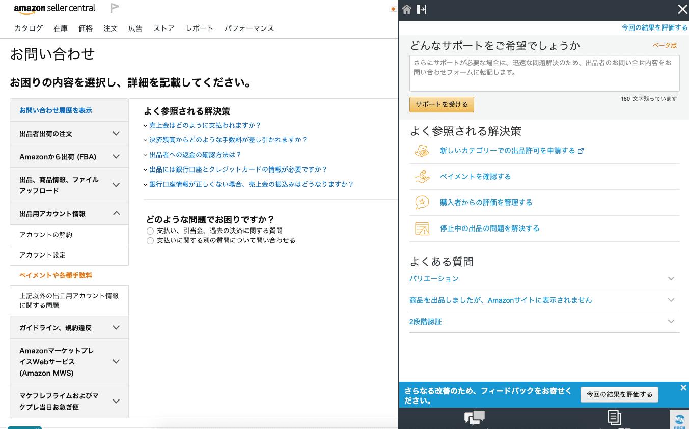 Amazon セラーページ