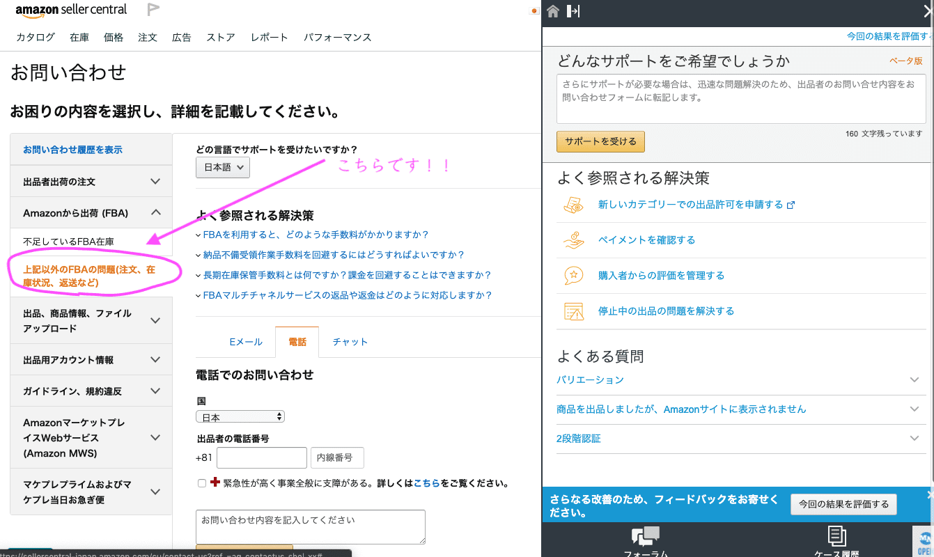 Amazonのチャット画面まであと少し!!