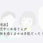 【漫画】育児中にお母さんが孤独を感じるのは本能だった!?