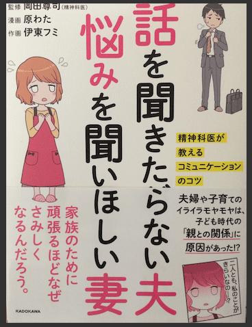 岡田尊司 表紙