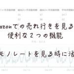 Amazonでの売れ行き(モノレート)を見る時に便利な2つの機能