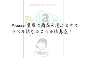 Amazon倉庫に商品を送るときのラベル貼りの注意点!
