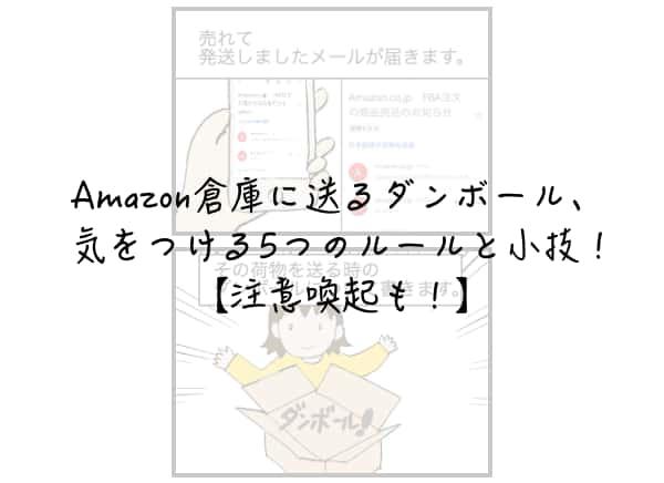 【在宅ワーク】Amazon倉庫に送るダンボール、気をつける5つのルールと小技!【注意喚起も!】