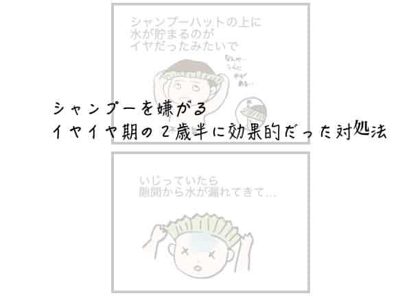 シャンプーを嫌がる2歳児に効果的だった方法と子供の頭が臭い時の対処法