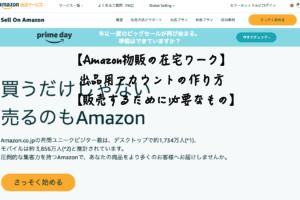【Amazon物販の在宅ワーク】出品用アカウントの作り方【販売するために必要なもの】