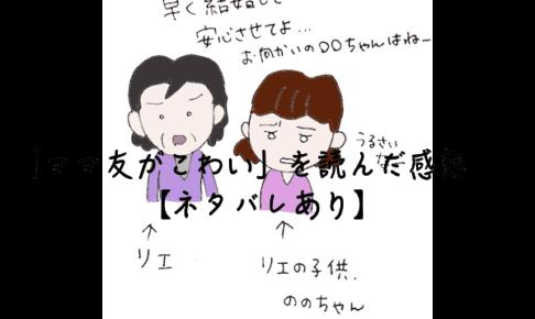 漫画「ママ友がこわい」を読んだ感想【ネタバレあり】