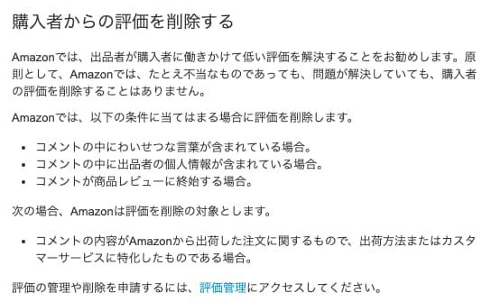 Amazonでの評価を削除するには