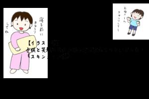 【イラスト有】子供と笑顔になれる接し方を教えてもらいました!⦅スキンシップ編⦆