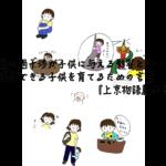 親の過干渉が子供に与える影響とは…挑戦できる子供を育てるための言葉『上京物語』より
