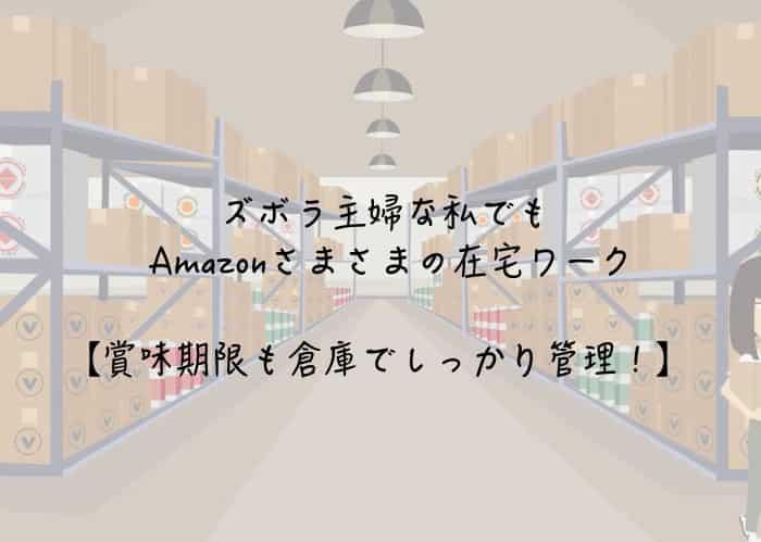 ズボラ主婦な私でもAmazonさまさまの在宅ワーク【賞味期限も倉庫でしっかり管理!】