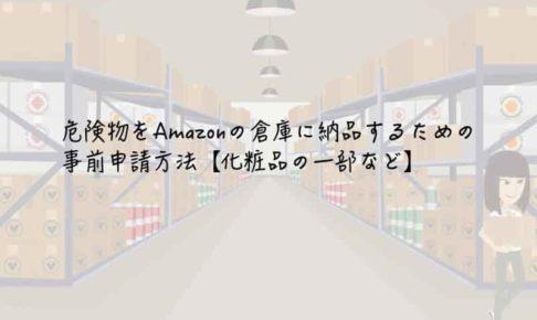 危険物をAmazonの倉庫に納品する(FBA)ための事前申請方法について【化粧品の一部など】