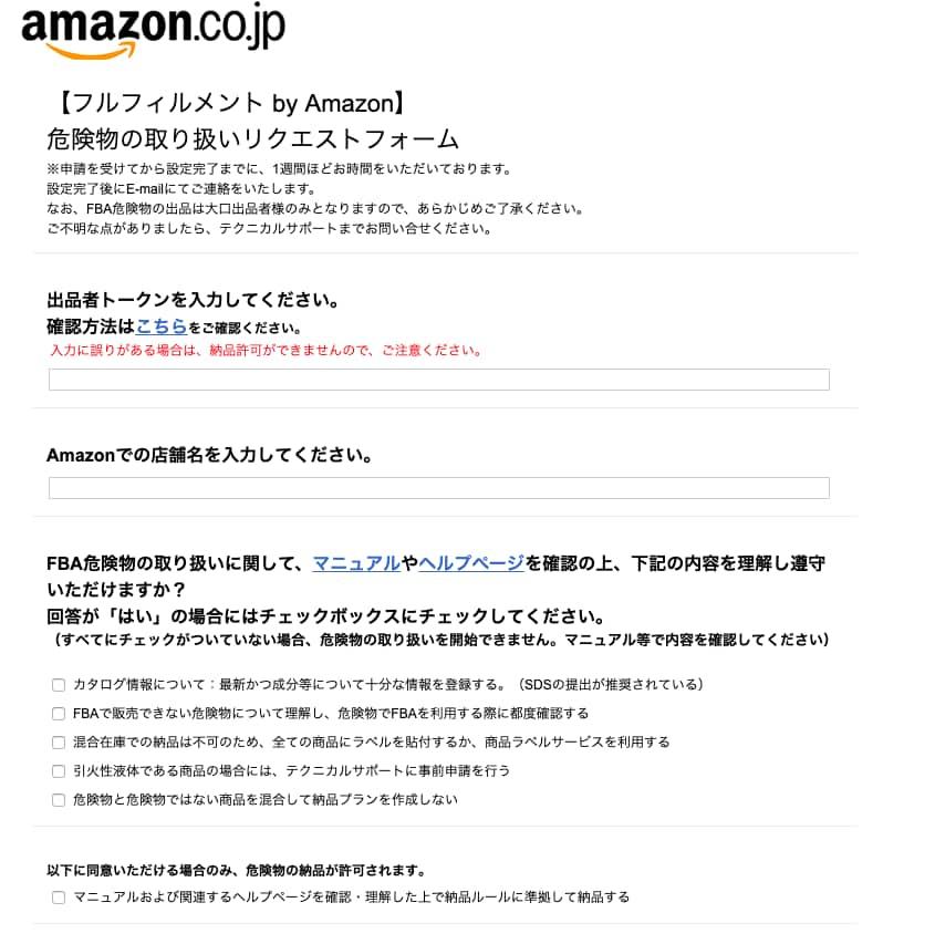 Amazon 危険物 取り扱い開始 申請