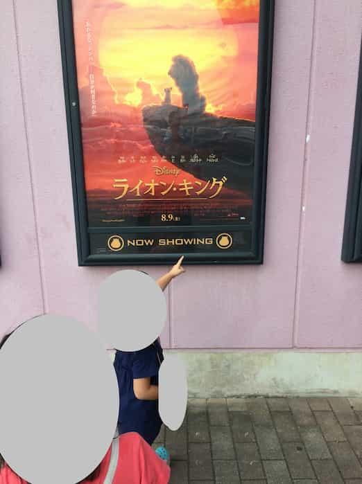 ライオンキングのポスターの前で興奮気味の子供達