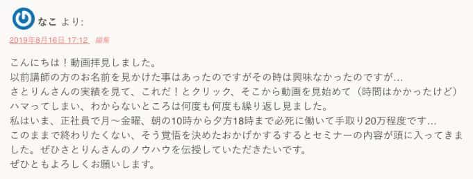 次世代起業家育成セミナー 加藤将太さん コメント