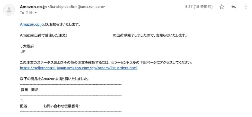Amazonの発送メール