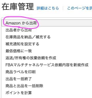 Amazonから出荷
