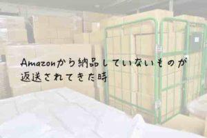 Amazonから納品していないものが返送されてきた時
