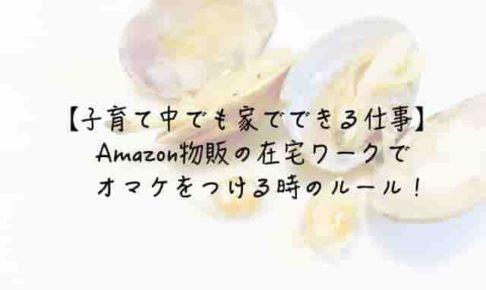 【子育て中でも家でできる仕事】Amazon物販の在宅ワークでオマケをつける時のルール!
