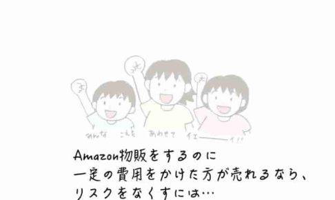 Amazon物販をするのに一定の費用をかけた方が売れるなら、リスクをなくすには…