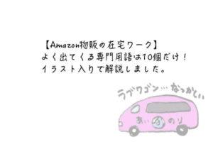【Amazon物販の在宅ワーク】よく出てくる専門用語は10個だけ!イラスト入りで解説しました。