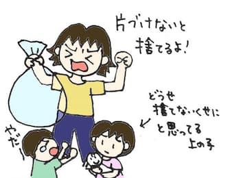 もう、片付けないと捨てるよ!!  やだよ〜〜  私の場合、子供たちから  どうせ捨てないことも見通されてしまってますが…