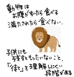 ライオン  残すと勿体無いとか  食べ物が見えているのに待てとかまだむずかしい動物。
