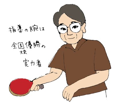 布袋さんの絵  卓球指導の腕は全国大会優勝という実績の持ち