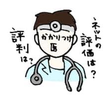 かかりつけ医