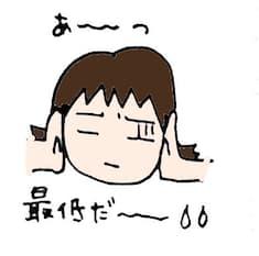(もう本当に最低です…)