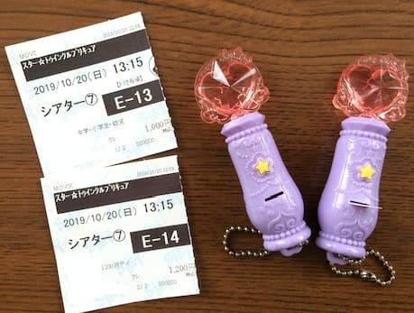 プリキュアの映画のチケット