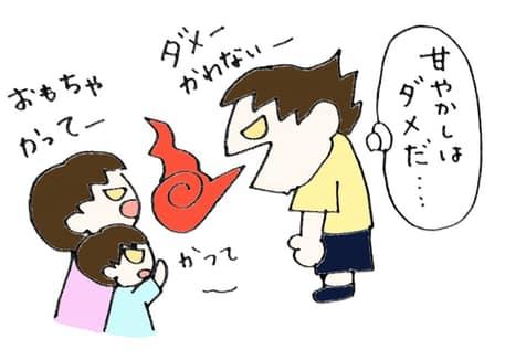 これ買って〜あれがほしい!!ダメ!!!