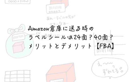 Amazon倉庫に送る時のラベルシールは24面?40面?メリットとデメリット【FBA】
