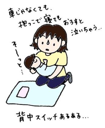 車じゃなくても抱っこしてる時寝てくれても  おろすと起きちゃう背中スイッチ…
